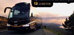 Путешествие на автобусе: советы