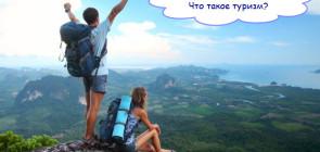 Туризм в жизни общества