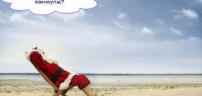 Где провести новогодние каникулы?