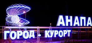 Город курорт Анапа