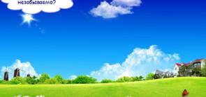 Как провести лето незабываемо?