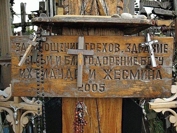 на горе крестов в Литве