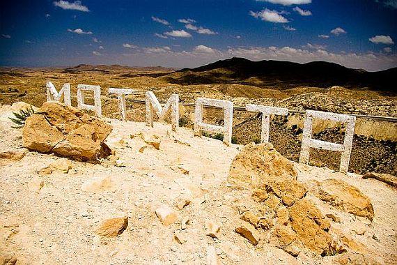 Матмата (Matmata) - древние жилища в Тунисе