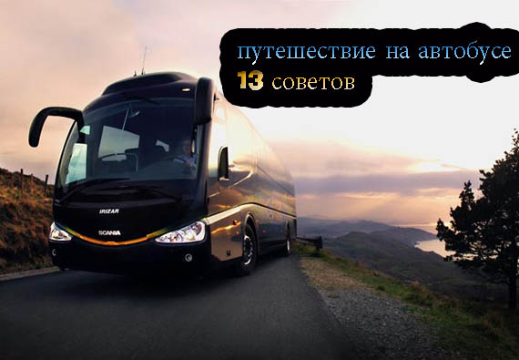 Путешествие на автобусе. 13 советов
