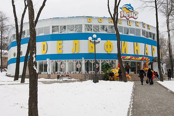 Донецкий дельфинарий