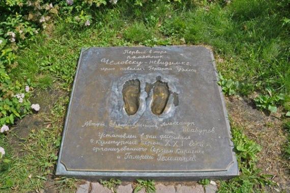Памятник человеку невидимке в Екатеринбурге