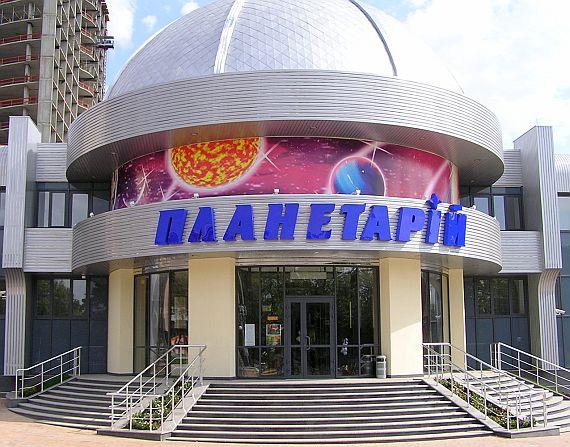 Цифровой планетарий в Донецке