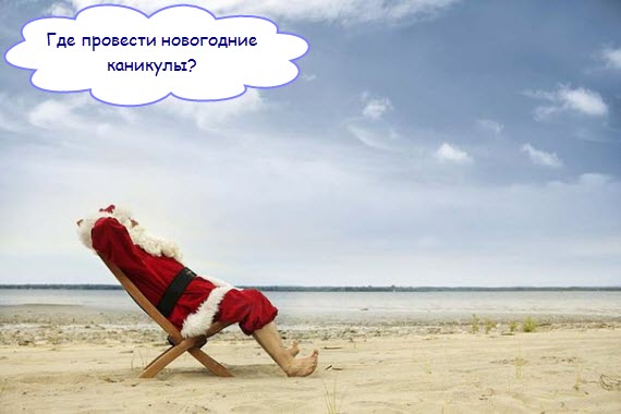 Где провести новогодние каникулы