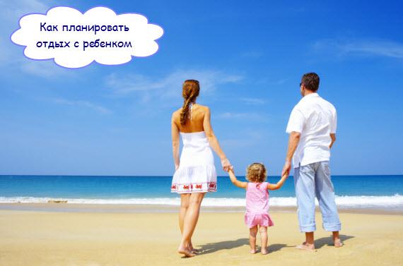 Как планировать отдых с ребенком