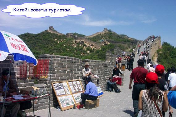 Китай. Советы туристам