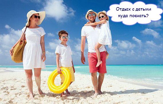 Отдых с детьми куда поехать