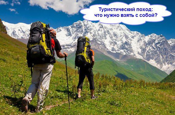 Туристический поход. что нужно взять с собой