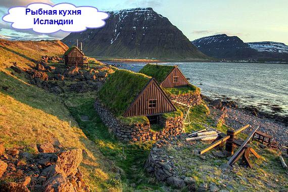Рыбная кухня исландии