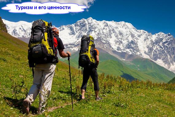 Туризм и его ценности