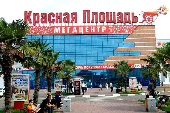 Красная Площадь Краснодар