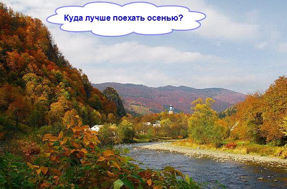 Куда лучше поехать осенью?