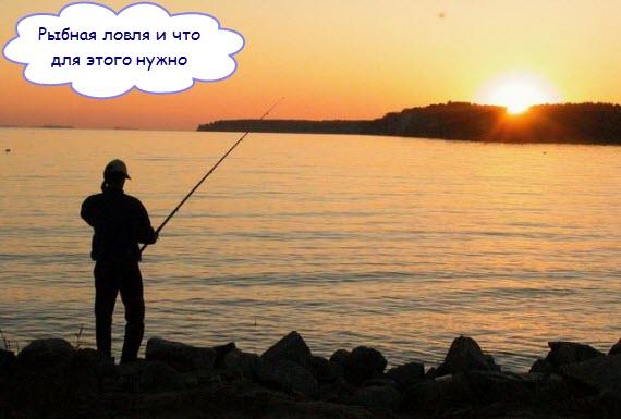 Рыбная ловля и что для этого нужно