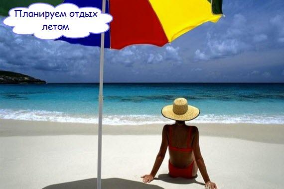 Планируем отдых летом