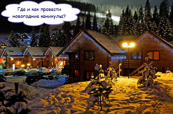 Где и как провести новогодние каникулы