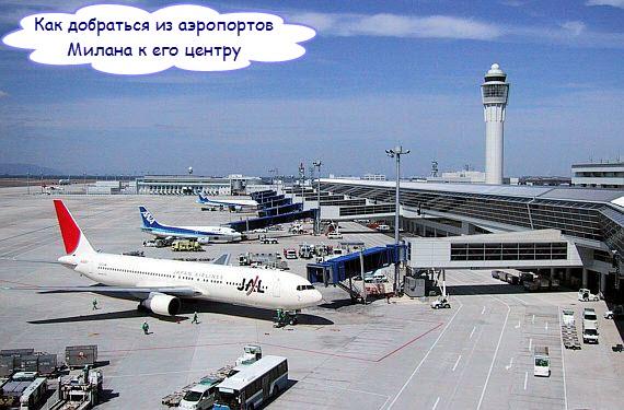 Как добраться из аэропортов Милана к его центру