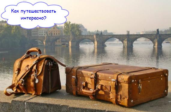 Как путешествовать интересно?
