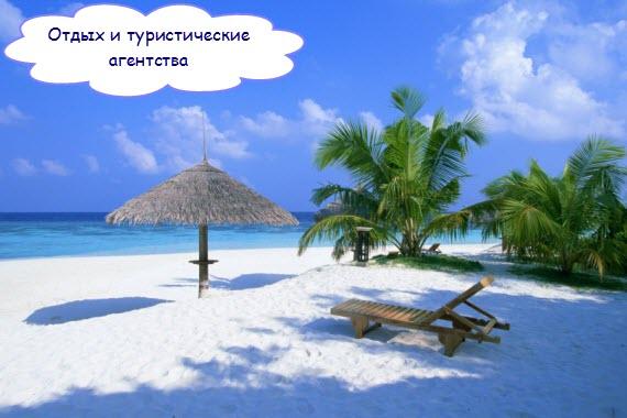 Отдых и туристические агентства