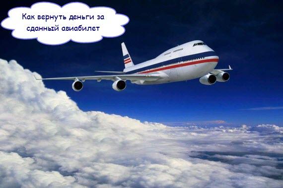 Как вернуть деньги за сданный авиабилет