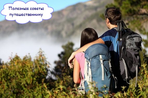 Полезные советы путешественнику