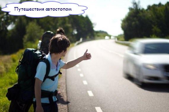 Путешествия автостопом