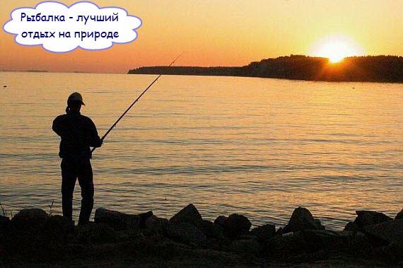 Рыбалка - лучший отдых на природе