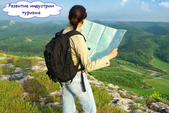 Развитие индустрии туризма