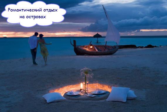 Романтический отдых на островах