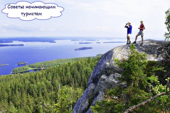 Советы начинающим туристам