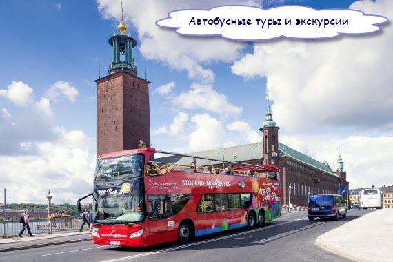 Автобусные туры и экскурсии