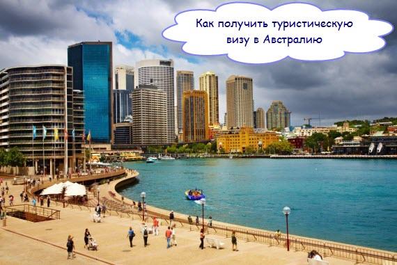 Как получить туристическую визу в Австралию