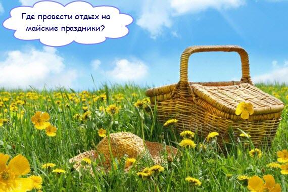 Где провести отдых на майские праздники