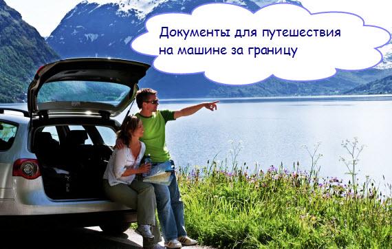 Документы для путешествия на машине за границу