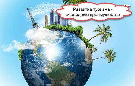 Развитие туризма - очевидные преимущества